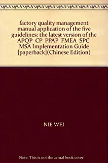 factory quality management manual application of the five guidelines: the latest version of the APQP CP PPAP FMEA SPC MSA Implementation Guide [paperback](Chinese Edition)