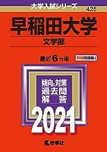 早稲田大学(文学部) (2021年版大学入試シリーズ)