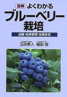 図解 よくわかるブルーベリー栽培