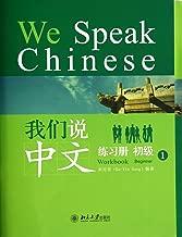 We Speak Chinese · Beginner 1 (Chinese Edition)