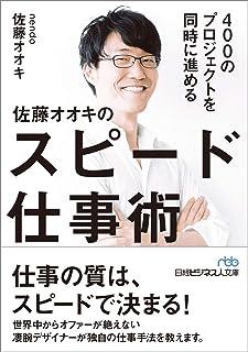 400のプロジェクトを同時に進める 佐藤オオキのスピード仕事術 (日経ビジネス人文庫)...