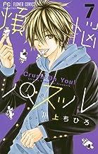 煩悩パズル(7) (フラワーコミックス)