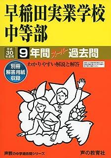 早稲田実業学校中等部 平成30年度用―9年間スーパー過去問 (声教の中学過去問シリーズ)