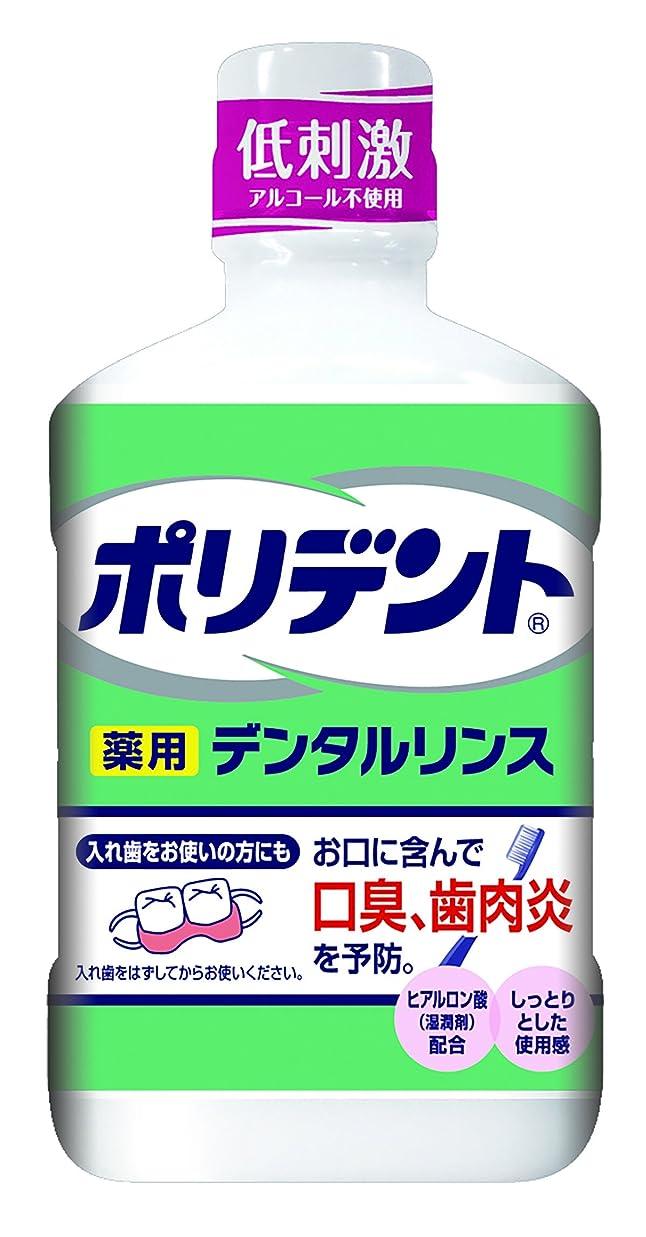 間に合わせ渦炭素ポリデント 薬用デンタルリンス 360mL 【医薬部外品】
