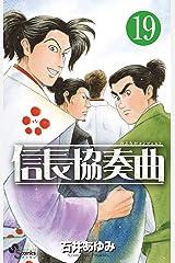 信長協奏曲(19) (ゲッサン少年サンデーコミックス) Kindle版