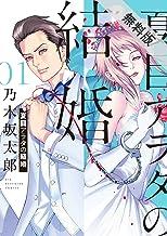 夏目アラタの結婚(1)【期間限定 無料お試し版】 (ビッグコミックス)