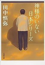 表紙: 神様のいない日本シリーズ (文春文庫) | 田中 慎弥