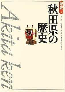 秋田県の歴史 (県史)