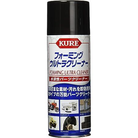 KURE(呉工業) 整備用ケミカル フォーミングウルトラクリーナー 3023