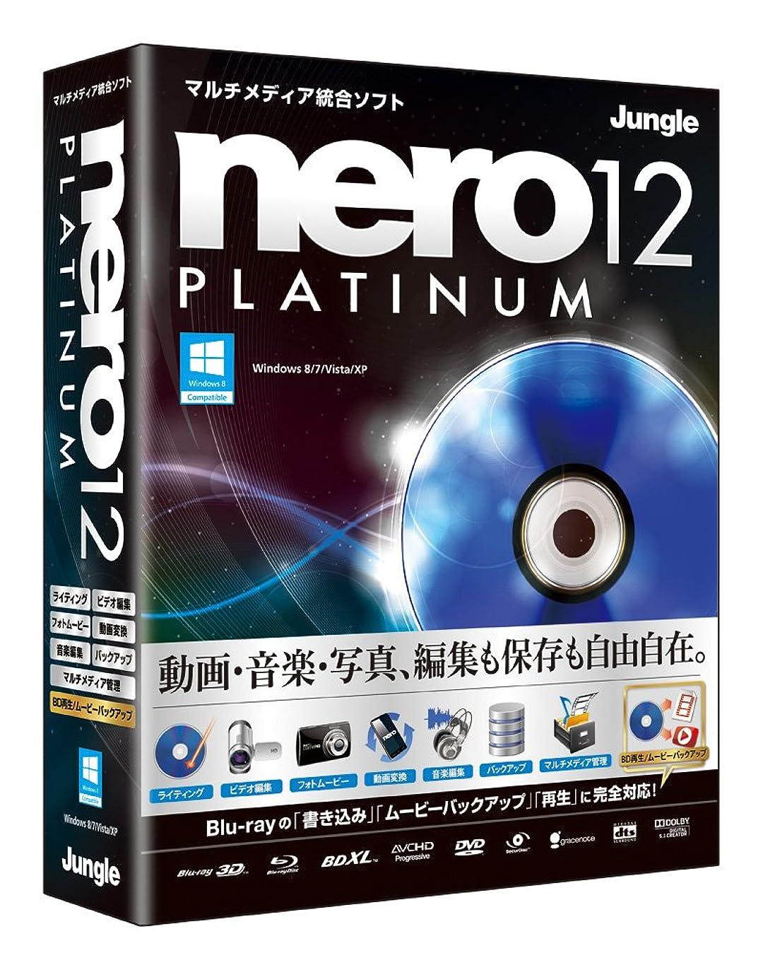 ボランティアに宿題をするNero 12 Platinum