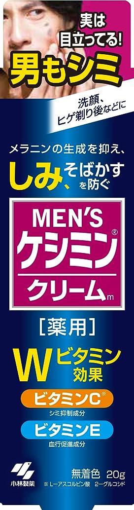 ことわざ道を作る同種のメンズケシミンクリーム 男のシミ対策 20g 【医薬部外品】