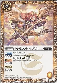 Battle Spirits / 19 series Kenha Hen Vol.1 [holy sword era] BS19-052 / C / angel Sunaipuru / spirit / yellow / 4