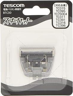 テスコム (TESCOM) バリカン 替刃 グレー BTC30-H