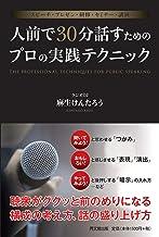スピーチ・プレゼン・研修・セミナー・講演  人前で30分話すためのプロの実践テクニック (DOBOOKS)