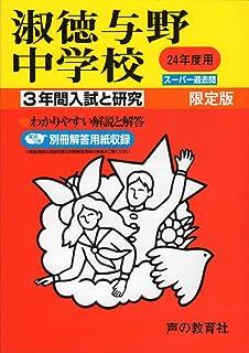淑徳与野中学校 24年度用 (3年間入試と研究417)