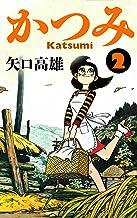 表紙: かつみ (2) | 矢口高雄