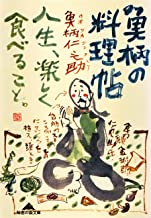 表紙: 魚柄の料理帖~人生、楽しく食べること~ (光文社知恵の森文庫)   魚柄 仁之助