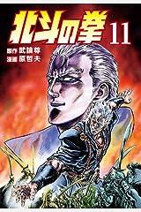 北斗の拳 11巻 Kindle版
