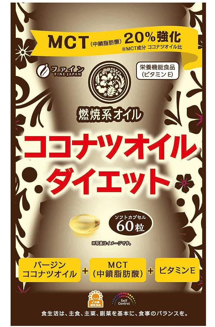 ハイライト料理をする騒々しいファイン ココナツオイルダイエット 20日分(1日3粒/60粒入)
