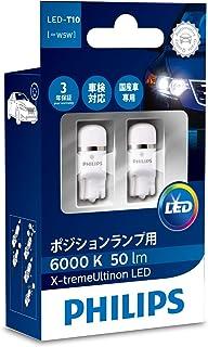 フィリップス ポジションランプ LED T10 6000K 50lm 12V 0.9W エクストリームアルティノン 車検対応 3年保証 2個入り PHILIPS X-tremeUltinon 127996KX2