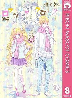 ロマンチカ クロック 8 (りぼんマスコットコミックスDIGITAL)