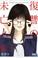 復讐の未亡人 : 8 (アクションコミックス) Kindle版