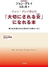 表紙: ジョン・グレイ博士の「大切にされる女」なれる本 (知的生きかた文庫) | 大島渚
