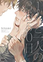 表紙: 1人と一人の3650日 【電子限定特典付き】 (バンブーコミックス 麗人uno!コミックス) | hitomi