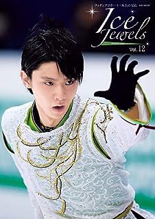 Ice Jewels(アイスジュエルズ)Vol.12~フィギュアスケート・氷上の宝石~羽生結弦スペシャルインタビュー(KAZIムック)...