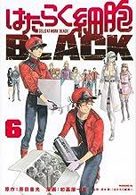 はたらく細胞BLACK(6) (モーニング KC)