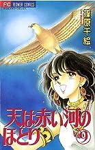 表紙: 天は赤い河のほとり(9) (フラワーコミックス) | 篠原千絵