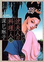 表紙: 沈夫人の料理人(1) (ビッグコミックス) | 深巳琳子