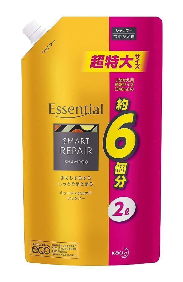 予想する涙排出【大容量】 エッセンシャル スマートリペア シャンプー つめかえ用 2000ml