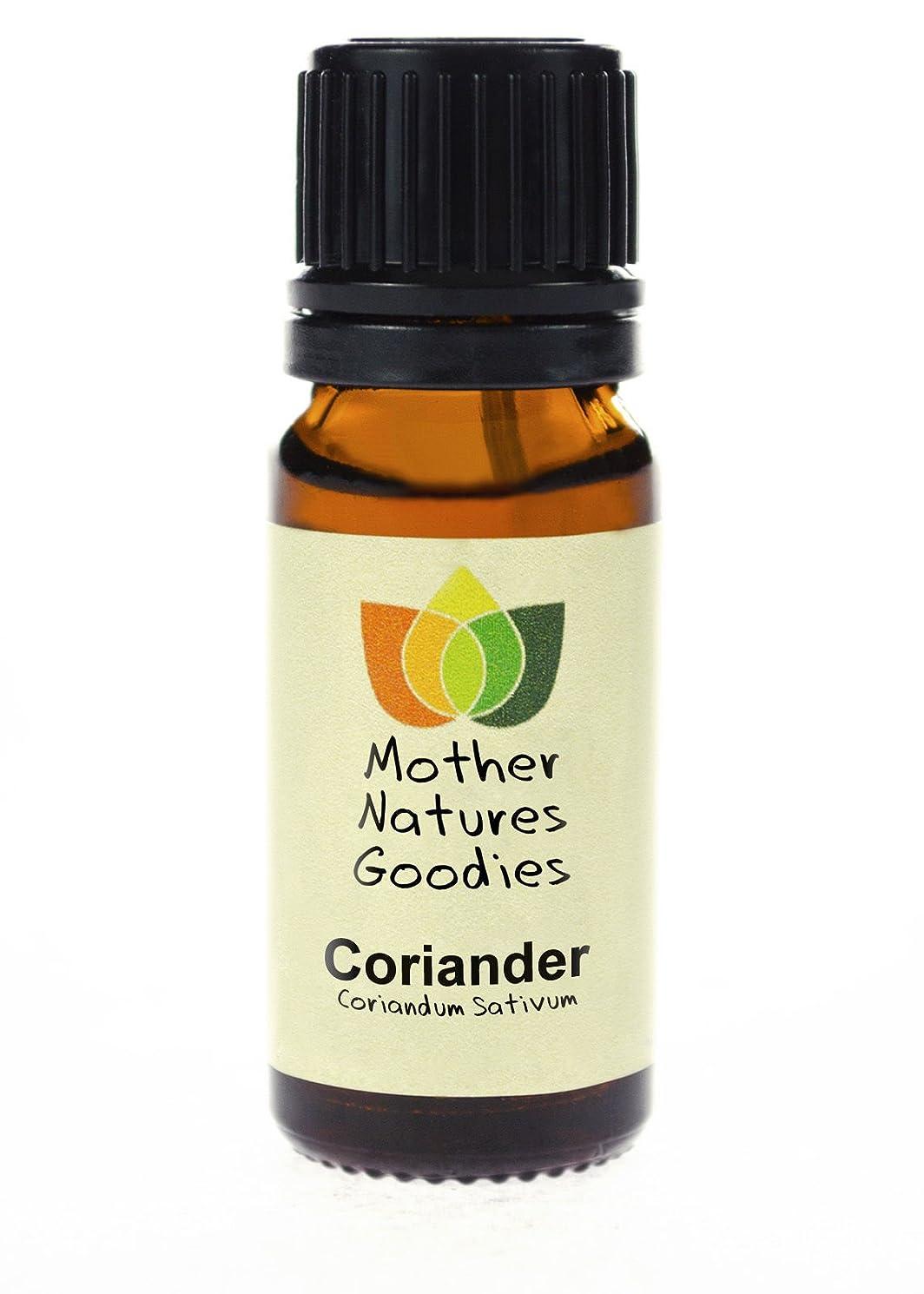 卑しい満足正午10ml 精油 100%純粋天然 香りを選択 (アロマセラピー)- コリアンダーシード