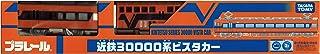TOMY プラレール限定車両近鉄30000系ビスタカー
