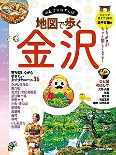 地図で歩く 金沢 (JTBのMOOK)
