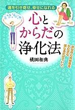 表紙: 運を引き寄せ、幸せになれる 心とからだの浄化法 | 横田 和典