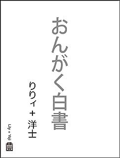 おんがく白書 りりィ+洋士 [DVD]