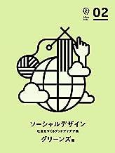 表紙: ソーシャルデザイン ideaink 〈アイデアインク〉 | グリーンズ