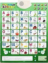 Russian Alphabet Electronic Mat / Azbuka by by ZNATOK