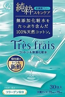 トレフレ コットン&保湿化粧水 30包