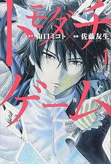 tomodachi game manga