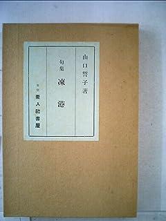 凍港―句集 (1980年) (名著複刻詩歌文学館―山茶花セット)