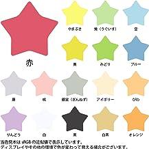 星形の紙 8.7×8.4cm 丸星形 中厚口 赤 200枚入 (北越紀州 色上質紙 星形 型抜 加工)