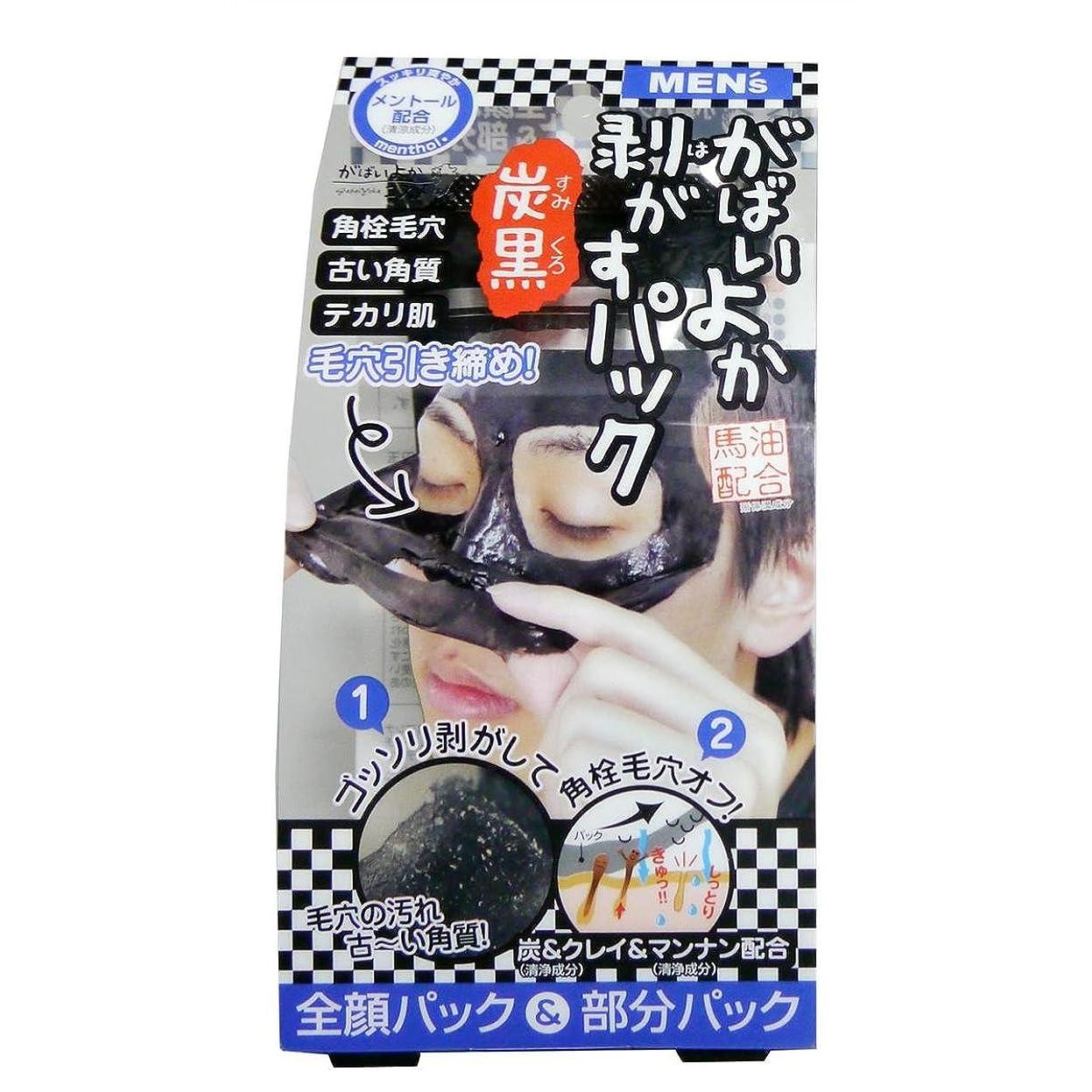 不適当パトロン蓮がばいよかコスメ メンズ 剥がすパック 炭黒 (90g)