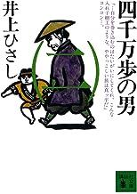 表紙: 四千万歩の男(二) (講談社文庫) | 井上ひさし