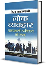 LOK VYAVAHAR [DALE CARNEGIE: HOW TO WIN FRIENDS AND INFLUENCE PEOPLE – HINDI TRANSLATION] (Best Selling Books of All Time) (Hindi Edition)