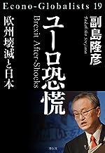 表紙: ユーロ恐慌――欧州壊滅と日本 エコノ・グローバリスト | 副島隆彦