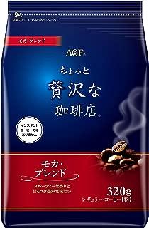 AGF ちょっと贅沢な珈琲店 レギュラーコーヒー モカブレンド 320g 【 コーヒー 粉 】