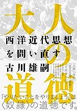 表紙: 大人の道徳―西洋近代思想を問い直す | 古川 雄嗣